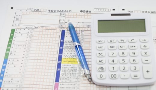 ふるさと納税の期限に関する注意点!ワンストップ特例の期限は!?