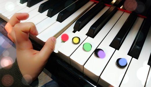 自宅で自分の子供にピアノを教えるコツ!やってはいけないことは?