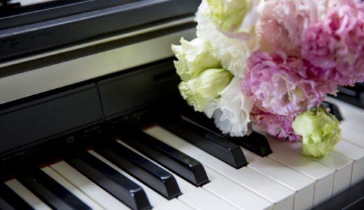 電子ピアノではダメ?初心者向け自宅での練習用ピアノの選び方!